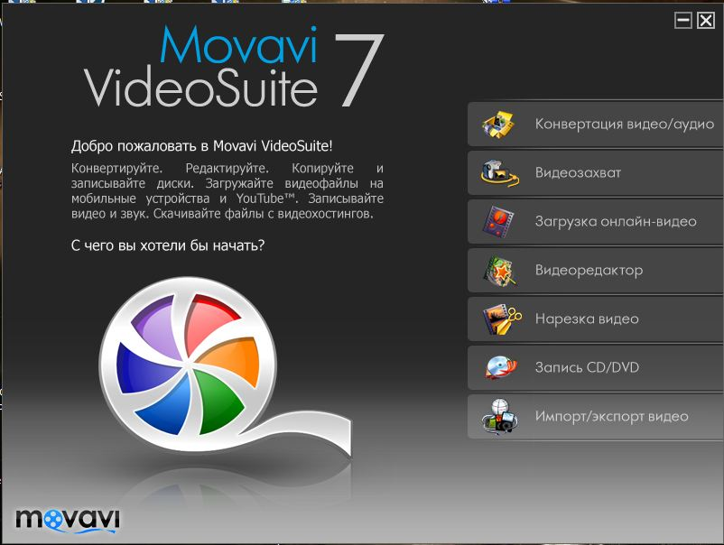 Movavi Video Suite screenshot 3.